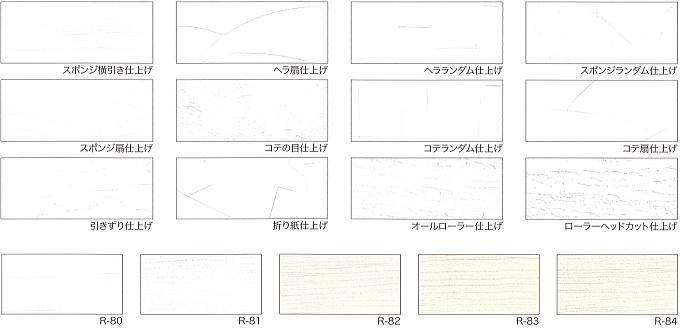 リフォーム用シラス壁 テクスチャー カラーバリエーション
